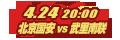 体育北京国安VS武里南联