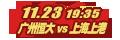 广州恒大vs上海上港