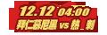 拜仁vs热刺