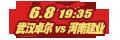 体育武汉卓尔VS河南建业