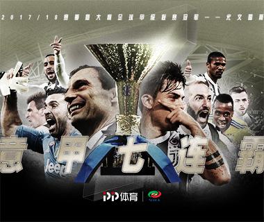 意甲-尤文0-0罗马提前1轮夺冠