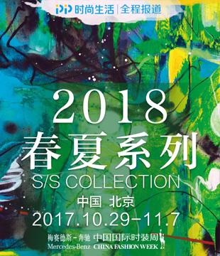 【特别策划】2018春夏系列中国国际时装周