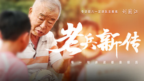 《周星星》前八一主教练刘国江:老兵新传