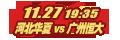 河北华夏VS广州恒大