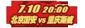 體育北京國安VS重慶斯威