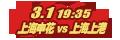 体育上港vs申花