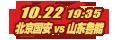 北京国安VS山东鲁能