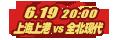 体育上海上港VS全北现代