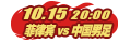 体育菲律宾VS中国
