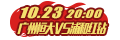 体育广州恒大VS浦和红钻