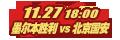 墨尔本胜利VS北京国安